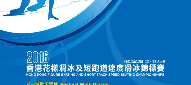 2016 Hong Kong Figure Skating and Short Track Speed Skating Championships - Upcoming April