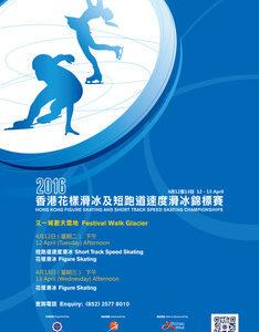 2016 Hong Kong Figure Skating and Short Track Speed Skating Championships