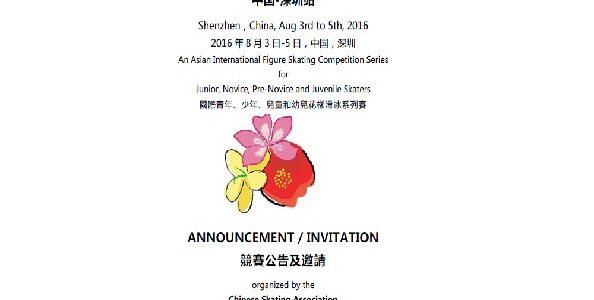 2016-2017 Asian Junior Figure Skating Challenge - Shenzhen