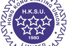 HKSU Logo