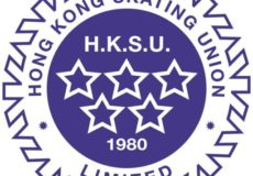 Invitation to the Hong Kong Skating Union Annual General Meeting 2016