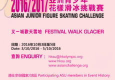 2016-2017 Asian Junior Figure Skating Challenge – Hong Kong Update