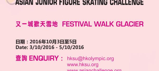 2016-2017 Asian Junior Figure Skating Challenge - Hong Kong Update