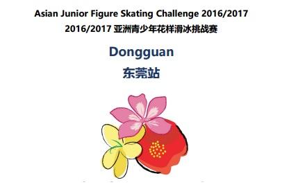 2016-2017 Asian Junior Figure Skating Challenge - Dongguan Registration