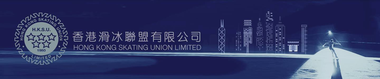 Hong Kong Skating Union 香港滑冰聯盟